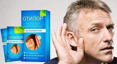 Отилор для слуха