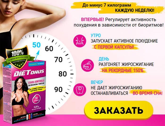 билайт для похудения аптека ростов-на-дону
