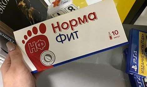 Упаковка Нормафит от грибка в мужских руках