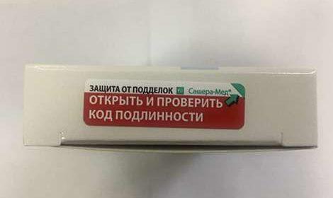 Упаковка Уреферона сторона с кодом подлинности