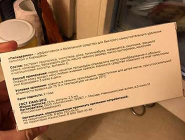 Обратная сторона упаковки лекарства Папидермин.